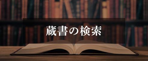 蔵書の検索